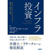 インフラ投資(日経BP社) [電子書籍]