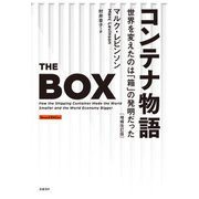 コンテナ物語 世界を変えたのは「箱」の発明だった 増補改訂版(日経BP社) [電子書籍]