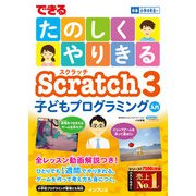 できるたのしくやりきるScratch3子どもプログラミング入門(インプレス) [電子書籍]