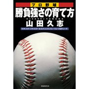 プロ野球 勝負強さの育て方(PHP研究所) [電子書籍]