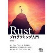Rustプログラミング入門(オーム社) [電子書籍]