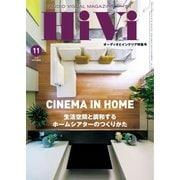 HiVi(ハイヴィ) 2019年11月号(ステレオサウンド) [電子書籍]