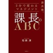 課長塾シリーズ 課長のABC(日経BP社) [電子書籍]