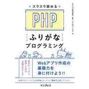 スラスラ読める PHPふりがなプログラミング(インプレス) [電子書籍]