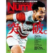 Number(ナンバー)988号(文藝春秋) [電子書籍]