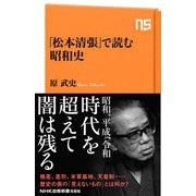 「松本清張」で読む昭和史(NHK出版) [電子書籍]
