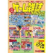 ゲーム雑誌ガイドブック(三才ブックス) [電子書籍]