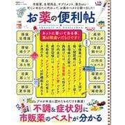 晋遊舎ムック 便利帖シリーズ032 お薬の便利帖(晋遊舎) [電子書籍]