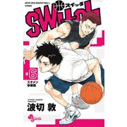 switch 6(小学館) [電子書籍]