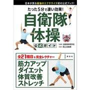 たった5分で凄い効果! 自衛隊体操 公式ガイド 日本が誇る最強のエクササイズ初の公式ブック!(講談社) [電子書籍]