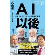 AI以後 変貌するテクノロジーの危機と希望(NHK出版) [電子書籍]