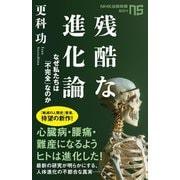 残酷な進化論 なぜ私たちは「不完全」なのか(NHK出版) [電子書籍]