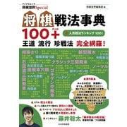 将棋戦法事典100+(マイナビ出版) [電子書籍]