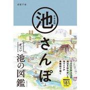 日本全国 池さんぽ(三才ブックス) [電子書籍]