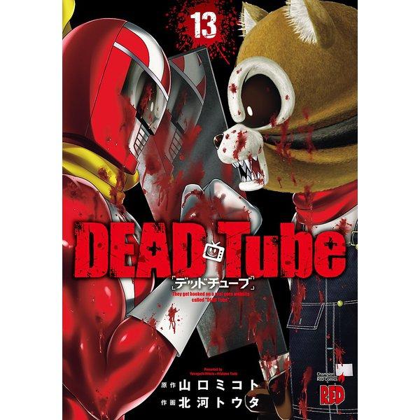DEAD Tube ~デッドチューブ~ 13(秋田書店) [電子書籍]