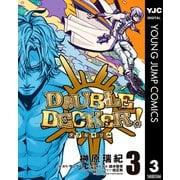 DOUBLE DECKER! ダグ&キリル 3(集英社) [電子書籍]