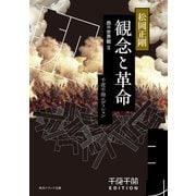 観念と革命 西の世界観II 千夜千冊エディション(KADOKAWA) [電子書籍]