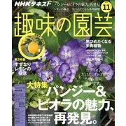 NHK 趣味の園芸 2019年11月号(NHK出版) [電子書籍]