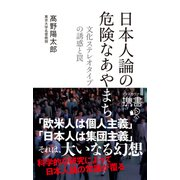 日本人論の危険なあやまち 文化ステレオタイプの誘惑と罠ー(ディスカヴァー・トゥエンティワン) [電子書籍]