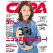 CAPA(キャパ) 2019年11月号(学研プラス) [電子書籍]