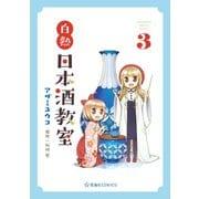 白熱日本酒教室(3)(講談社) [電子書籍]