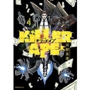 KILLER APE(4)(講談社) [電子書籍]