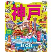 まっぷる 神戸'20(昭文社) [電子書籍]