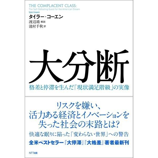 大分断(NTT出版) [電子書籍]