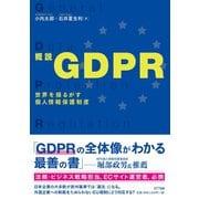 概説GDPR(NTT出版) [電子書籍]