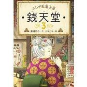 ふしぎ駄菓子屋 銭天堂 3(偕成社) [電子書籍]