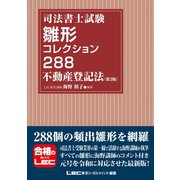 司法書士試験 雛形コレクション288 不動産登記法 第3版(東京リーガルマインド) [電子書籍]
