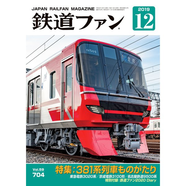 鉄道ファン2019年12月号(交友社) [電子書籍]