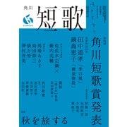 短歌 2019年11月号(角川文化振興財団) [電子書籍]