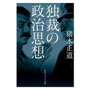 独裁の政治思想(KADOKAWA) [電子書籍]