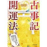 古事記開運法 日本最古の書からの真のメッセージを知れば、神様はあなたを助けられる!(KADOKAWA) [電子書籍]