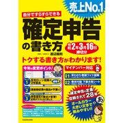 自分ですらすらできる確定申告の書き方 令和2年3月16日締切分(KADOKAWA) [電子書籍]