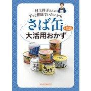 村上祥子さんのずっと健康でいたいから さば缶+魚缶大活用おかず(毎日が発見) [電子書籍]