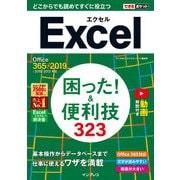 できるポケット Excel 困った! &便利技323 Office 365/2019/2016/2013対応(インプレス) [電子書籍]
