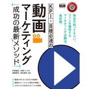 KPI・目標必達の動画マーケティング 成功の最新メソッド(エムディエヌコーポレーション) [電子書籍]