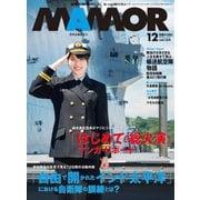 MamoR(マモル) 2019年12月号(扶桑社) [電子書籍]