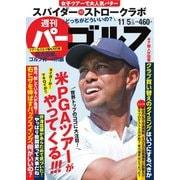 週刊 パーゴルフ 2019/11/5号(グローバルゴルフメディアグループ) [電子書籍]