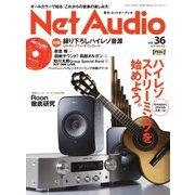 Net Audio(ネットオーディオ) Vol.36(音元出版) [電子書籍]