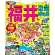 まっぷる 福井 恐竜博物館'20(昭文社) [電子書籍]