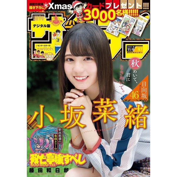 週刊少年サンデー 2019年47号(2019年10月23日発売)(小学館) [電子書籍]