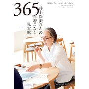 井上保美さんの365日 着こなし見本帖(主婦と生活社) [電子書籍]