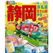 まっぷる 静岡 浜名湖・富士山麓・伊豆'20(昭文社) [電子書籍]