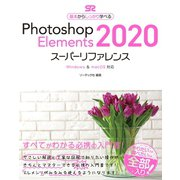 Photoshop Elements 2020 スーパーリファレンス Windows&mac OS対応(ソーテック社) [電子書籍]