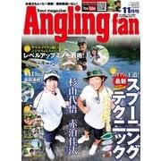 Angling Fan 2019年11月号(コスミック出版) [電子書籍]