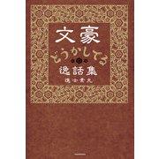 文豪どうかしてる逸話集(KADOKAWA) [電子書籍]