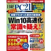 日経PC21(ピーシーニジュウイチ) 2019年12月号(日経BP社) [電子書籍]